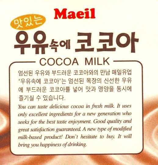 cocoa_milk.jpg